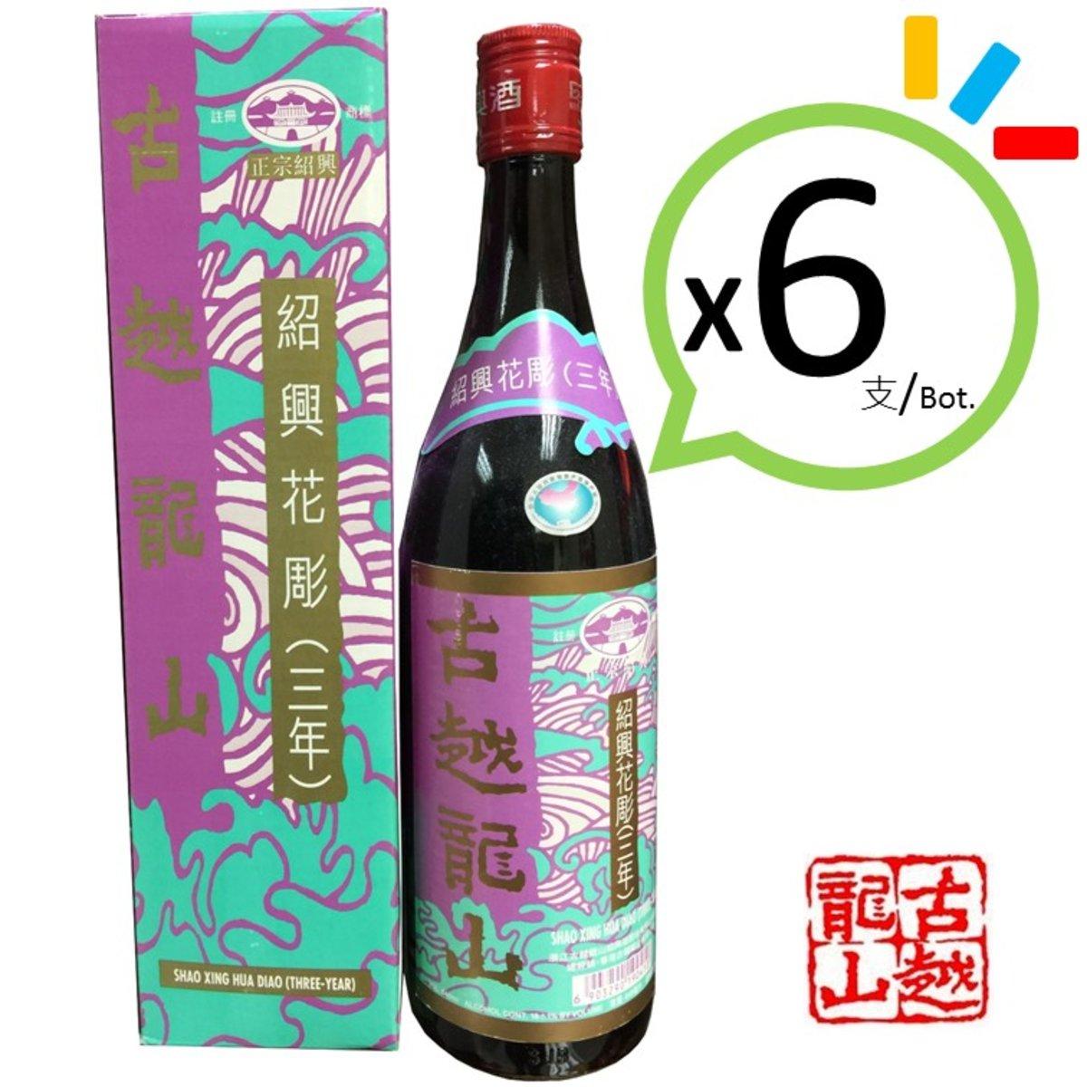 Chen Nian Shao Xing Hua Diao Wine 3 Years x6 Bottles