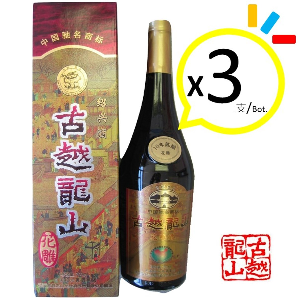 Chen Nian Shao Xing Hua Diao Wine 10 Years Golden x3 Bottles