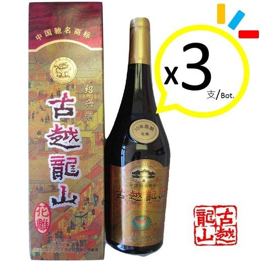 陳年紹興花雕酒十年 (金裝)  x3 支