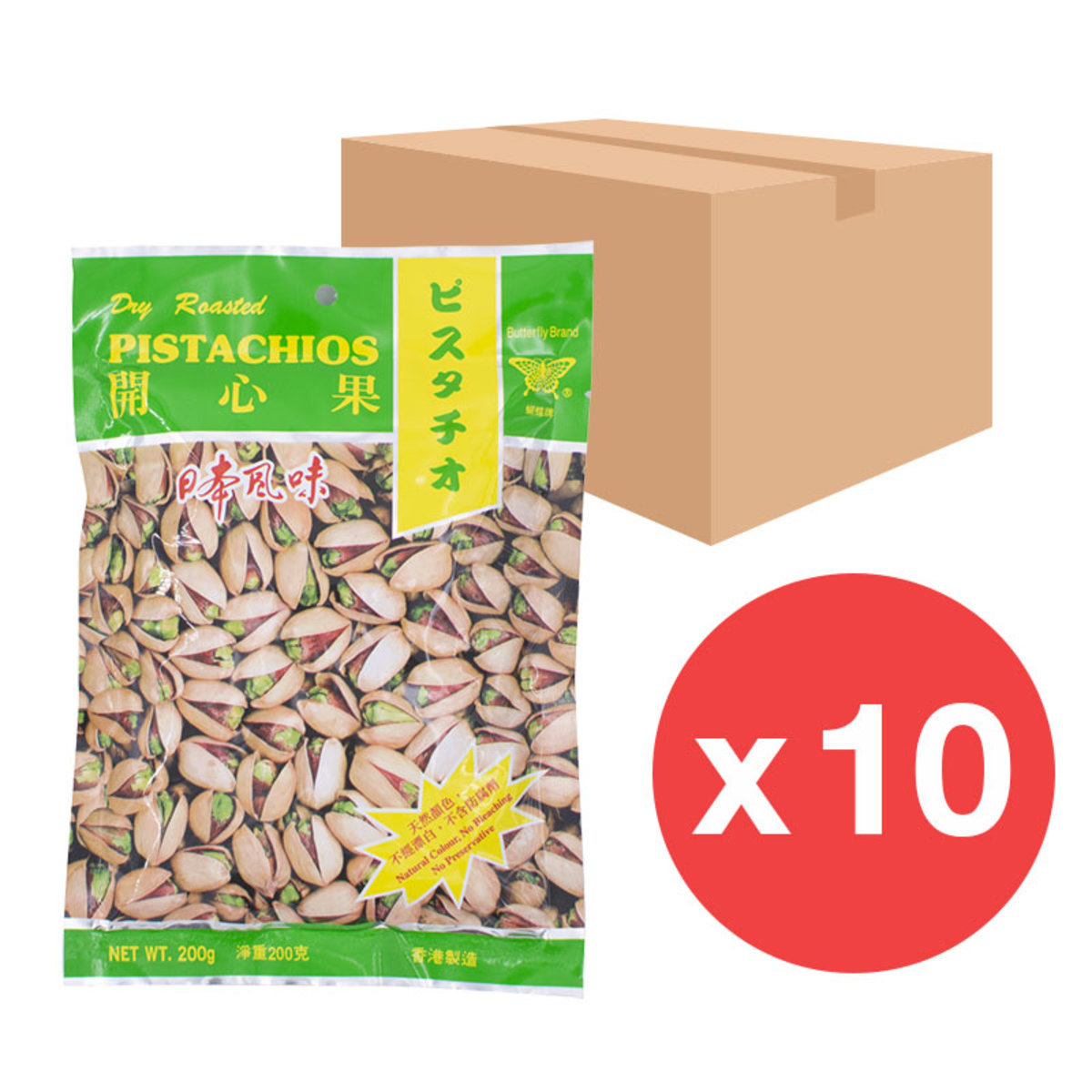 [Full case 10 bags] Dry Roasted Pistachios