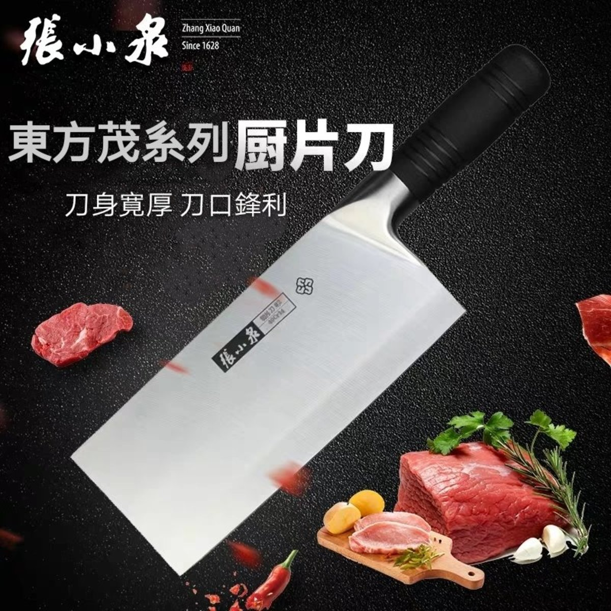 ORIENTAL SERIES Kitchen Carving Knife  2# ( 230mm )