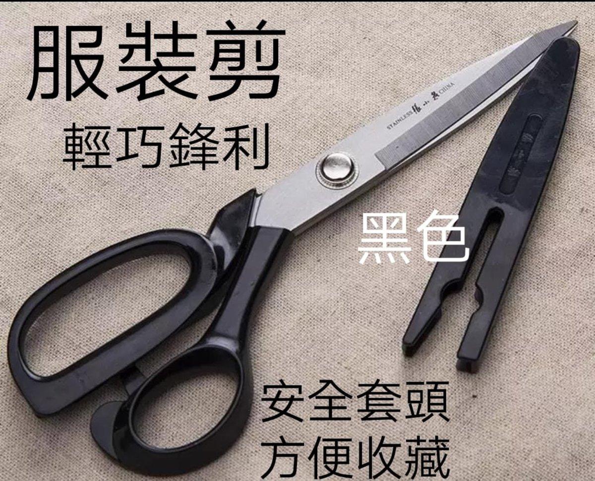 TAILOR SCISSORS 8''- Portable Scissors (BLACK)
