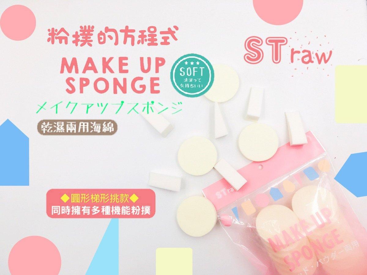 Foundation puff / makeup sponge (20 pieces)