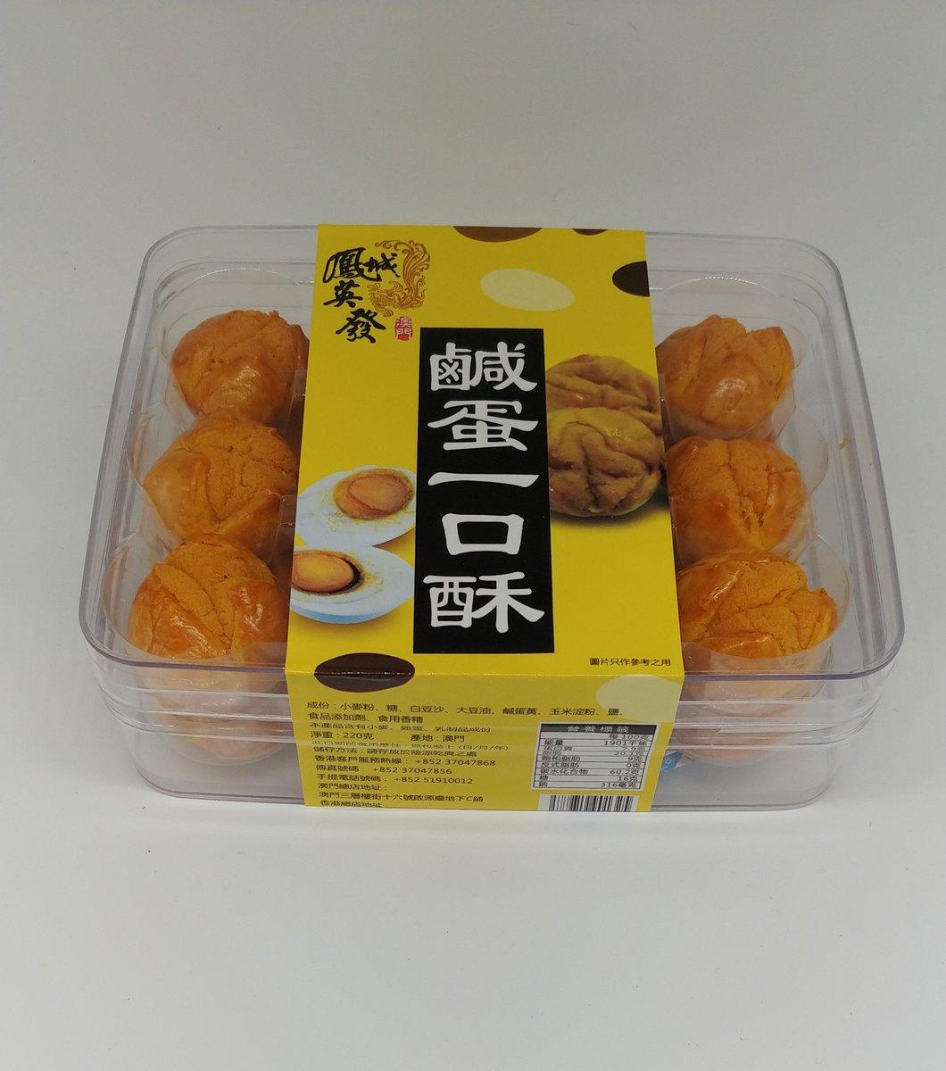 鹹蛋一口酥罐裝 220g