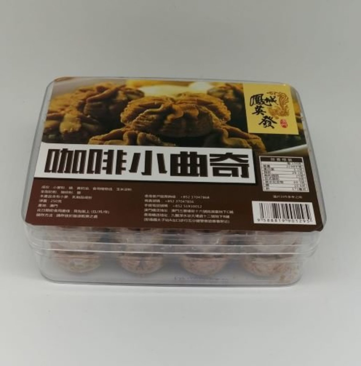 Coffee Mini Cookies Canned 250g
