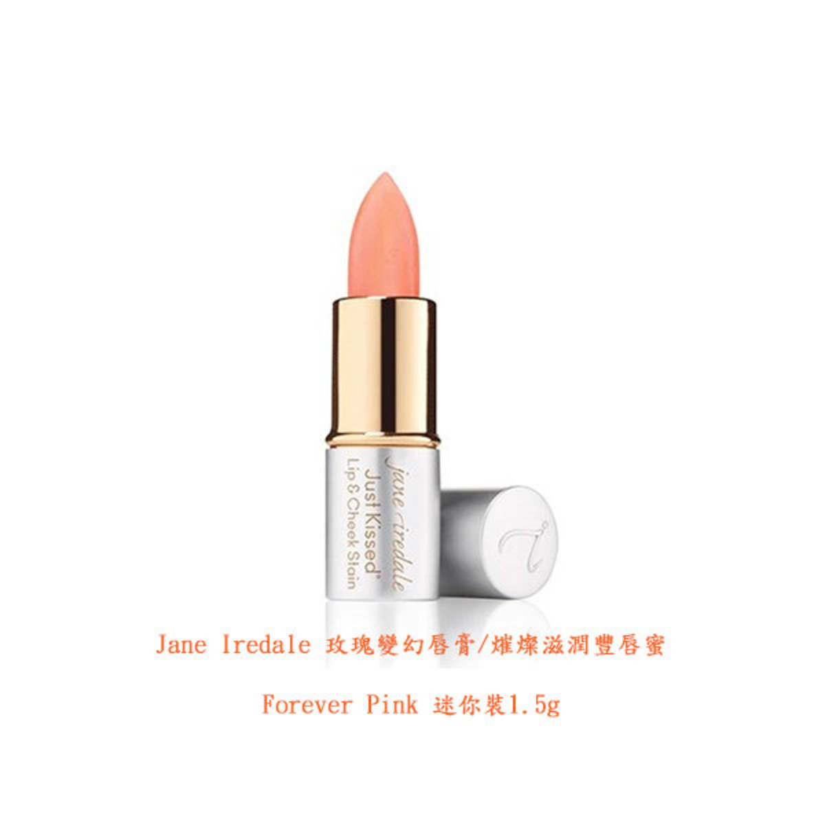 Jane Iredale 玫瑰變幻唇膏/熣燦滋潤豐唇蜜 - Forever Pink 迷你裝1.5g
