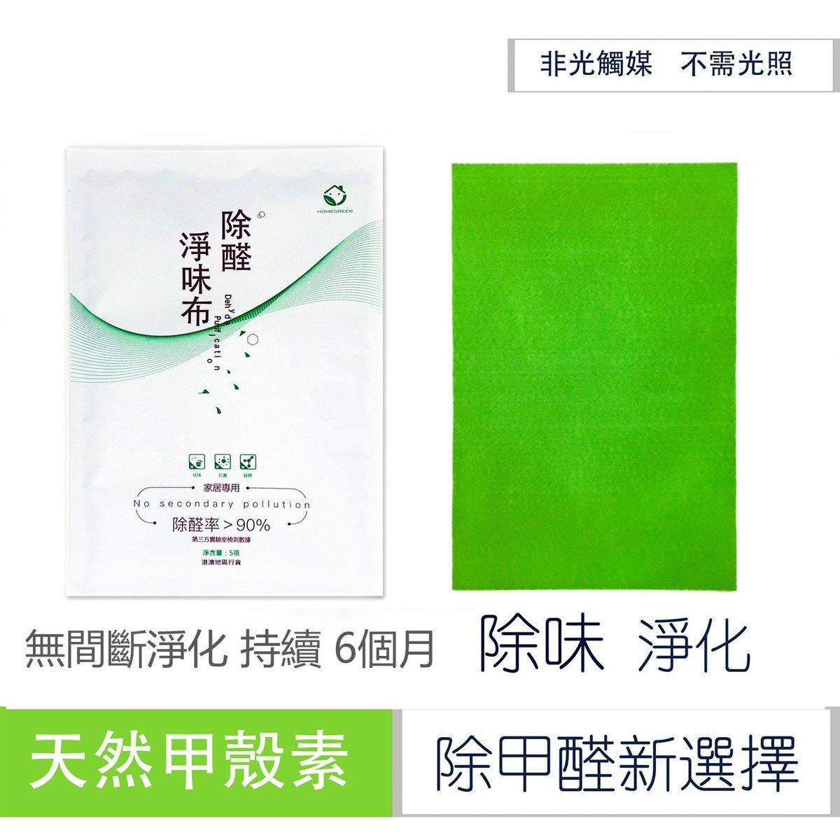健康家除醛淨味布 60g (5塊)甲殼素除甲醛去味抗菌