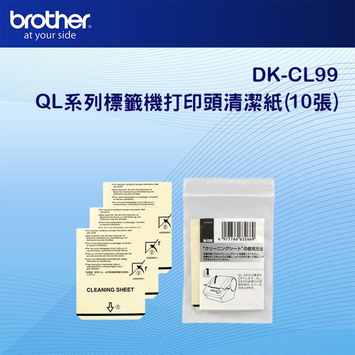 DKCL99-打印頭清潔用標籤帶-(QL-570, QL-580N, QL-700, QL-720NW)
