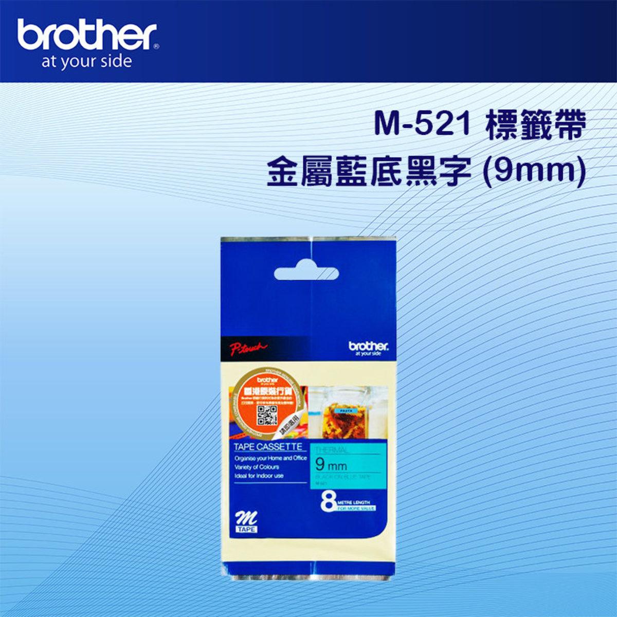 Brother-M521-配件及消耗品(Black on Metallic Blue (9mm))