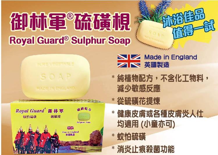 Royal Guard | Sulphur Soap | HKTVmall Online Shopping