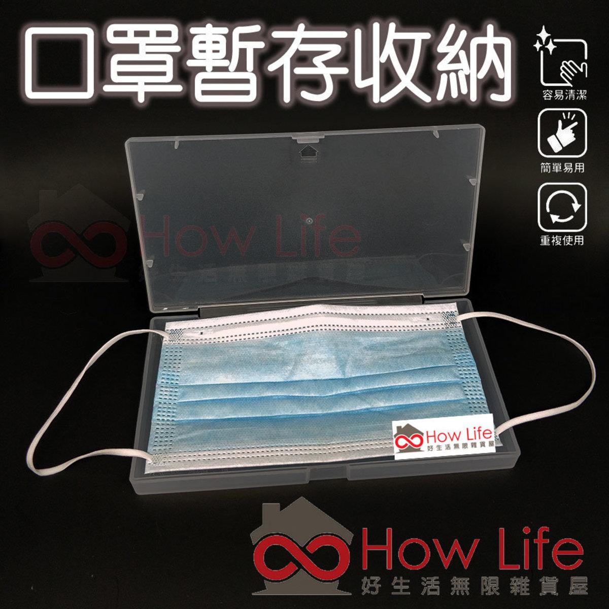 Antifouling mask storage box (rectangular matte box)