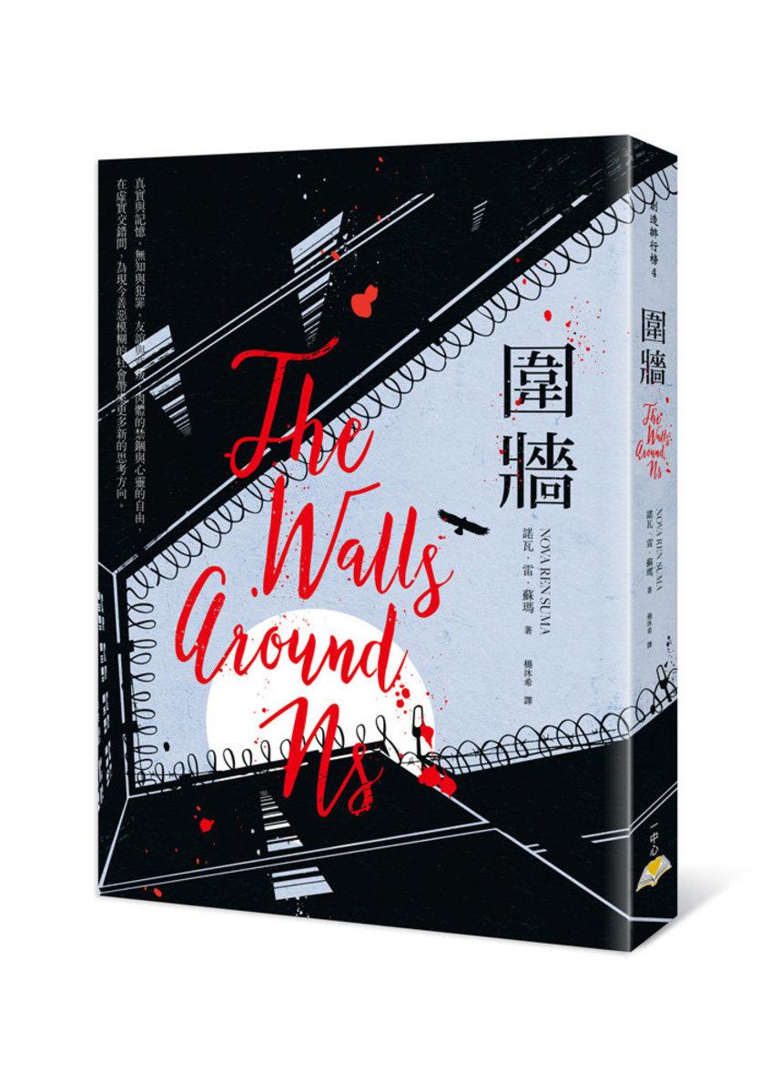 圍牆: 小鎮劇場後方的隧道裡,發生了駭人聽聞的殺人事件...