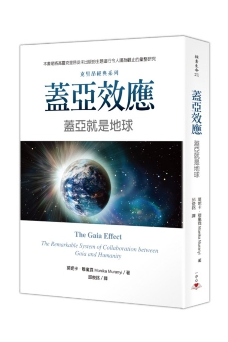 The Gaia Effect: the Remarkable System of Collaboration between Gaia and Humanity