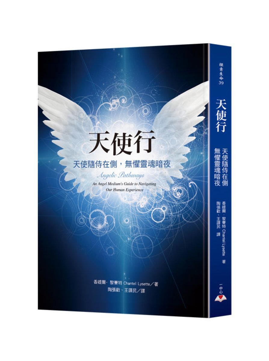 天使行:天使隨侍在側,無懼靈魂暗夜