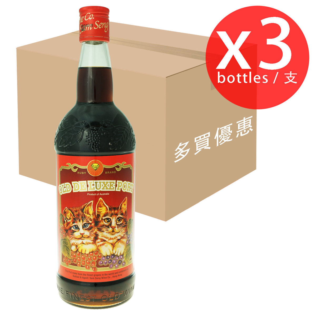 寶石雙貓紅砵酒 750ml X 3 OLD DELUXE PORT