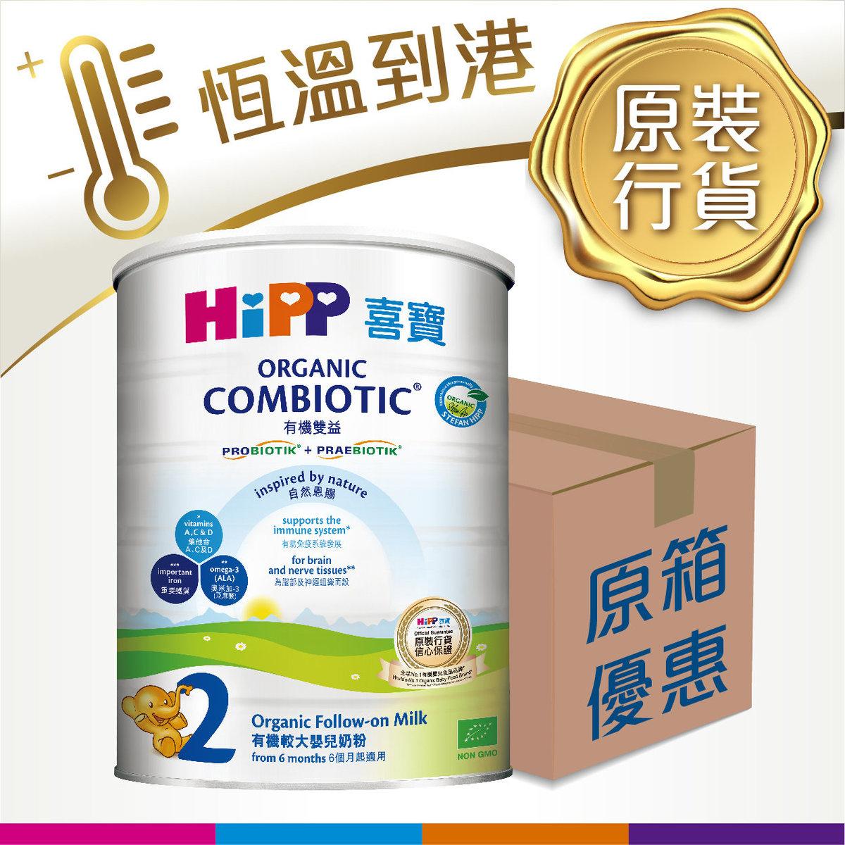HiPP喜寶奶粉- 2號雙益較大嬰兒奶粉 (800克) 原箱6罐