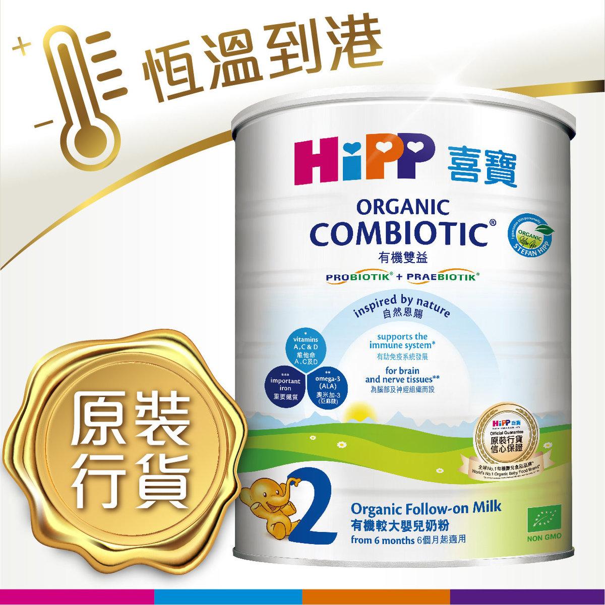 HiPP喜寶奶粉 - 2號雙益較大嬰兒奶粉 (800克)