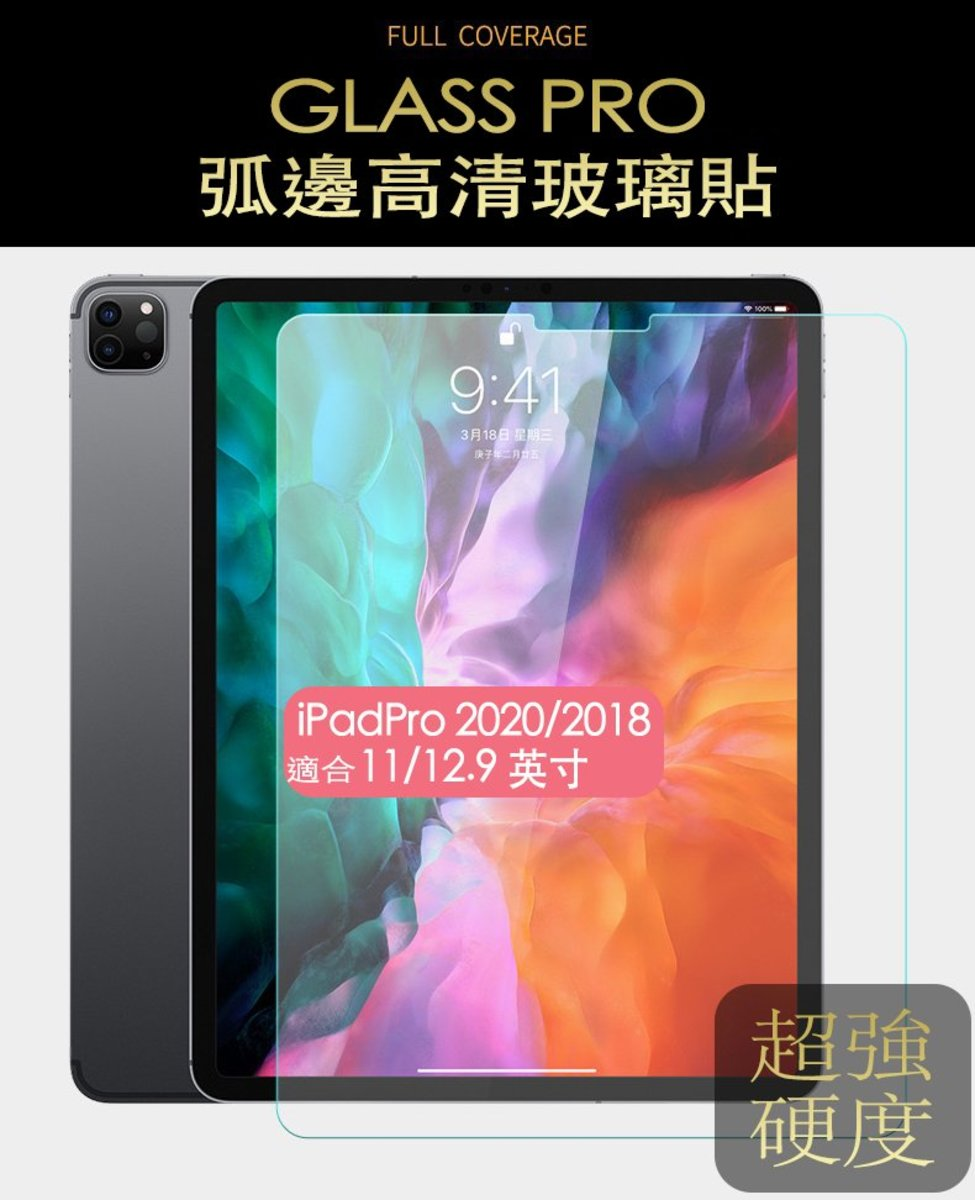 2020 iPad Pro 11 inch 0.33mm tempered glass screen protector