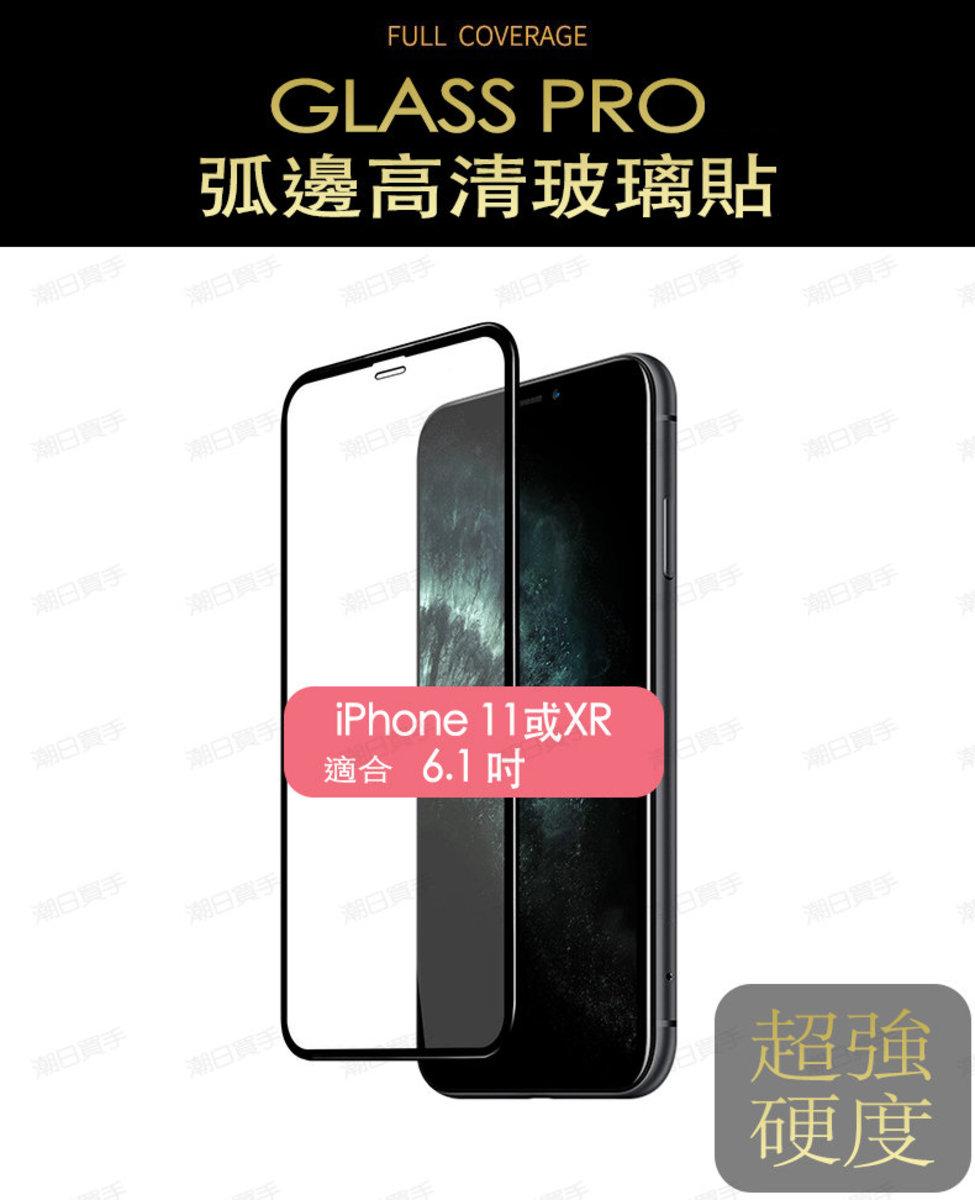iPhone 11 9H強化玻璃屏幕保護貼 (6.1吋iPhone 11/iPhone XR適用)