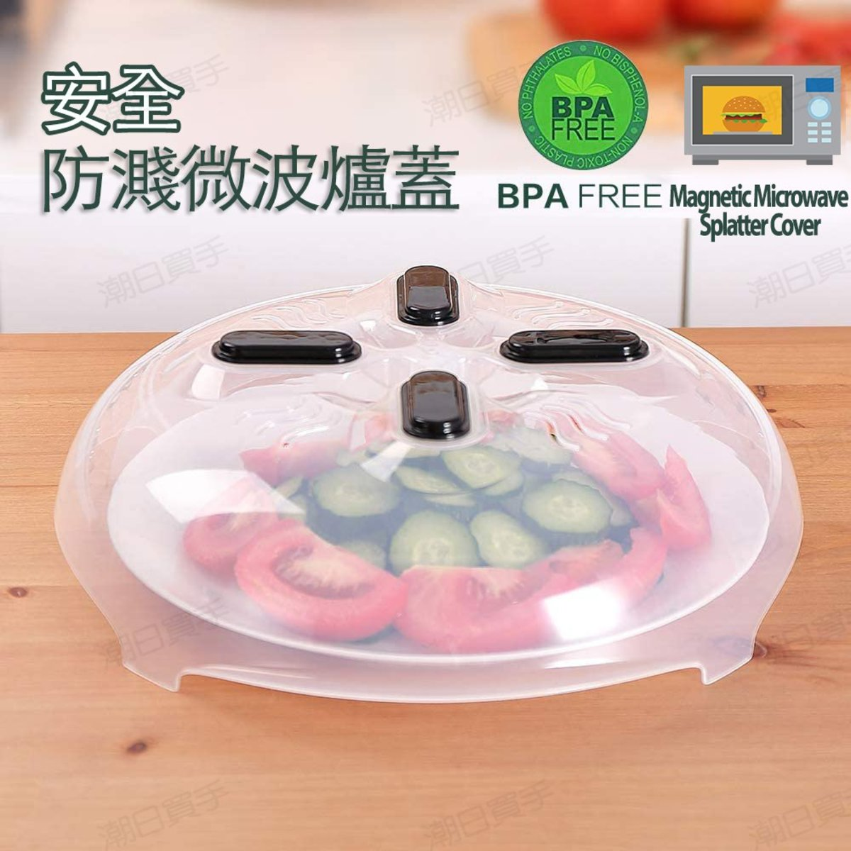 HOVER COVER 微波爐蓋 食用PP材質 安全無毒