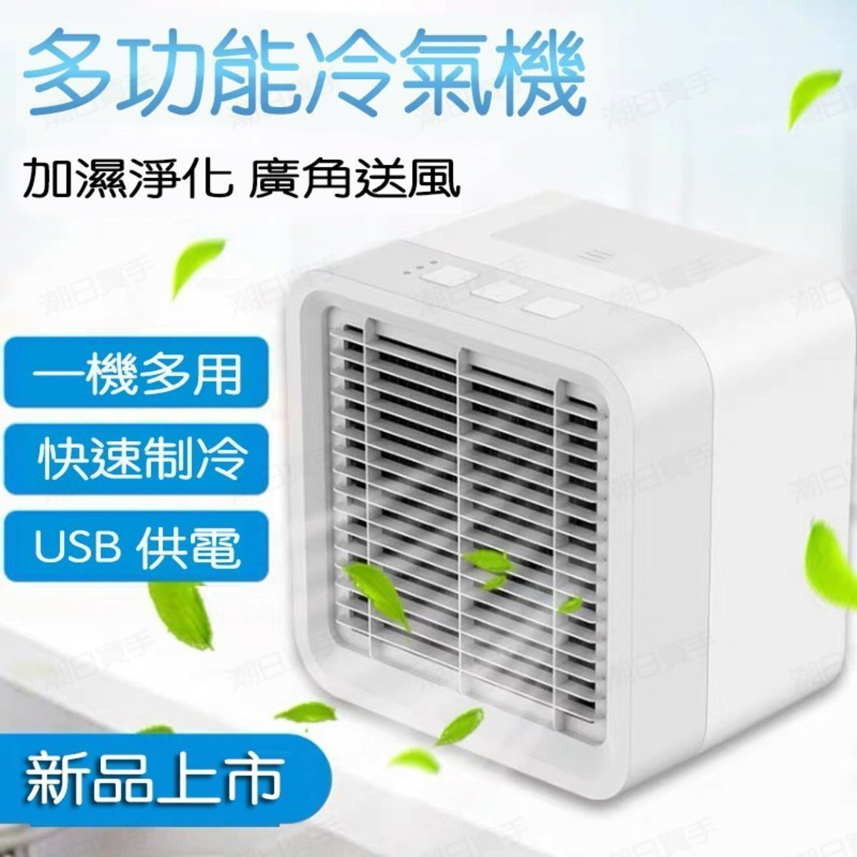 2020 USB Portable Air Cooler/ Compact Air Conditioner