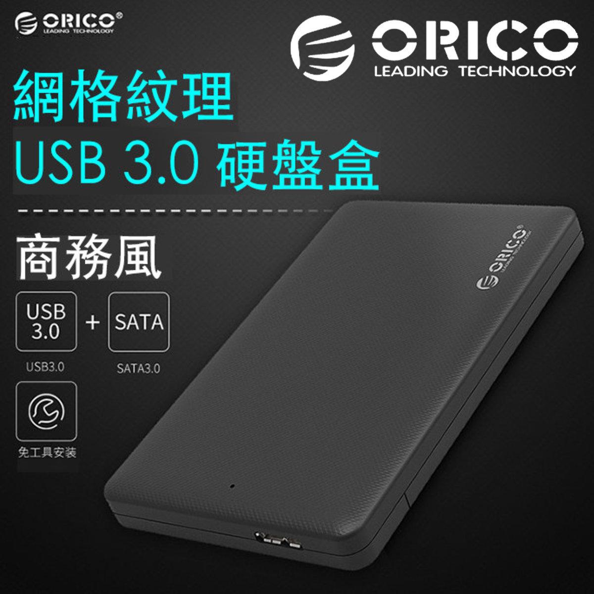 """USB 3.0 2.5"""" Harddisk Case"""