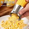 剝玉米刨 玉米脫粒器 栗米脫粒器