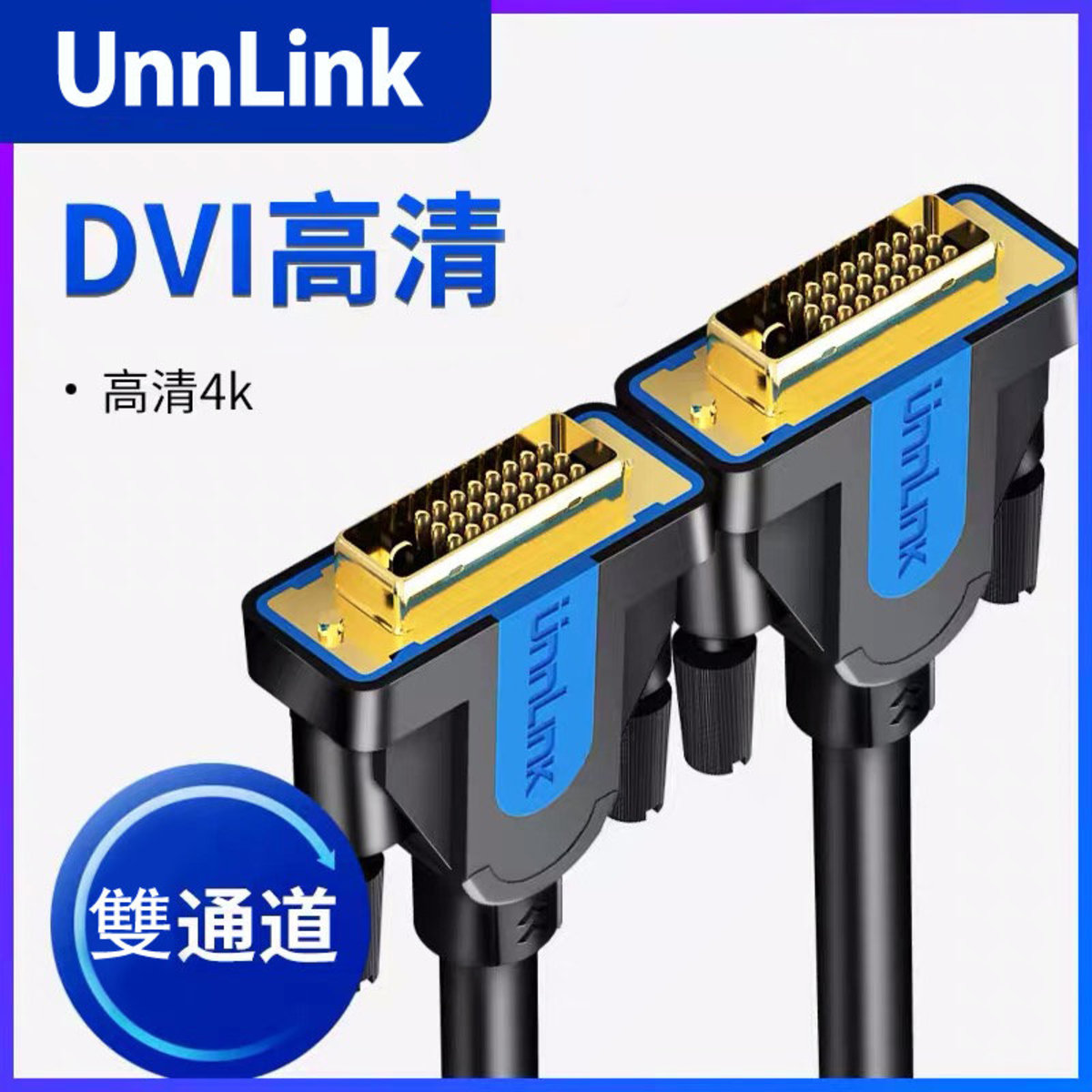 UnnLink Typce DVI to DVI Cable轉接器