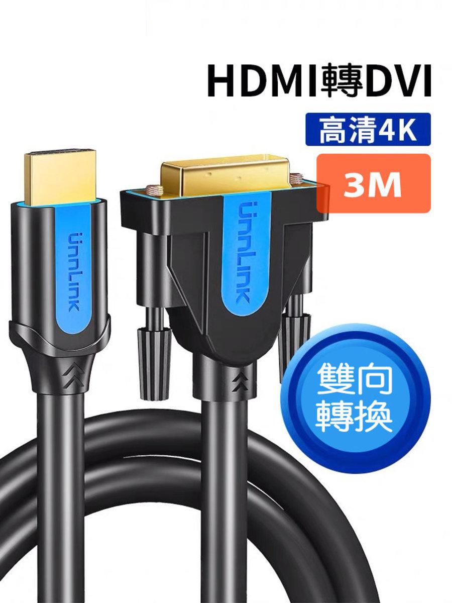 HDMI to DVI 線 (3米長)