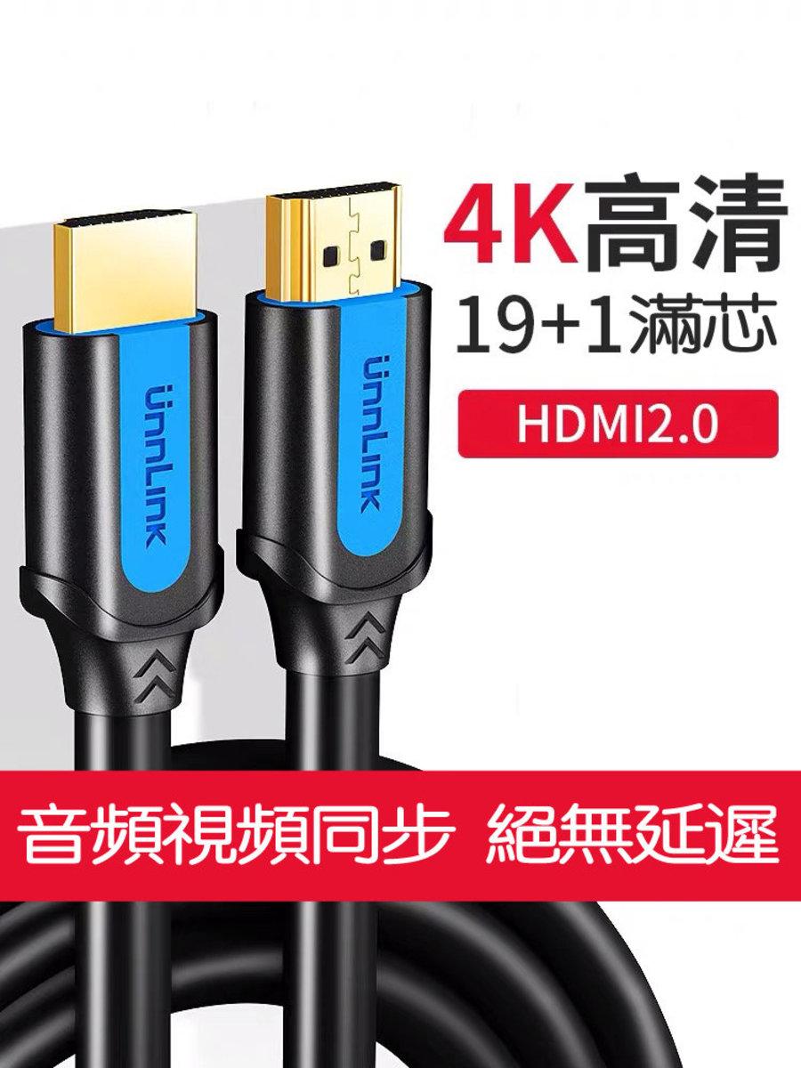 HDMI線4K高清2.0電視連接音視頻線 - 2M (2米長度)