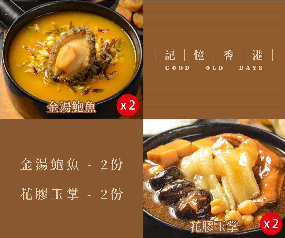 二人共享精選花膠, 鮑魚套餐(4件裝)