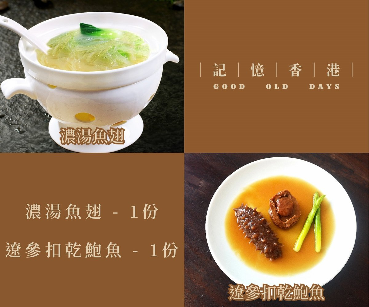 Abalone, Shark's fin, Sea cucumber two-person Premium meal package (2 pieces)