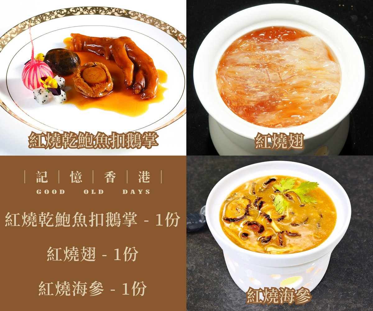 Abalone, Shark's fin, Sea cucumber two-person meal package(3 pieces)