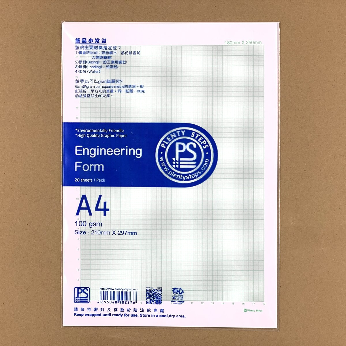 A4 Graphic Paper / Engineering Form (1mm X 1mm checks) - 3 packs
