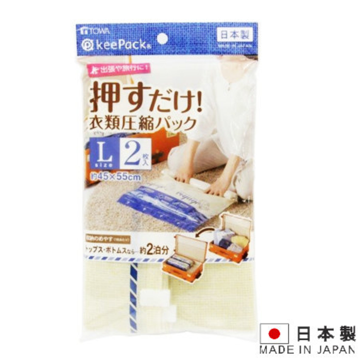 VO Clothes Compression Storage Bags 2 Pieces[Made in Japan]