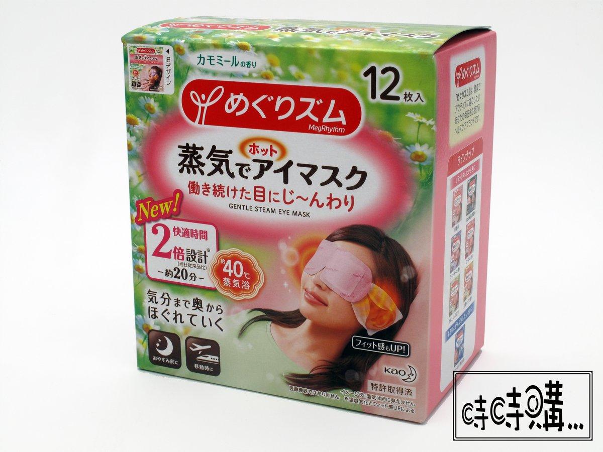 蒸氣溫熱眼膜 - 洋甘菊花香 (新版)(bc:4901301348067)