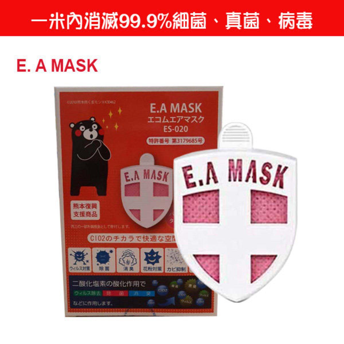 第五代日本健康勳章 ecom (香港行貨) 粉紅色 - 1件