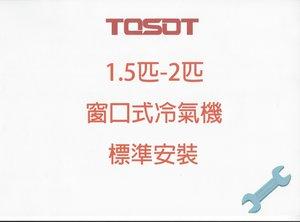 TOSOT 窗口式冷氣機標準安裝費(1.5匹-2匹)