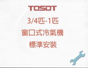 TOSOT 3/4匹 - 1匹窗口式冷氣機標準安裝費
