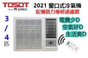 TOSOT 大松牌 3/4匹無線遙控窗口式冷氣機 紙箱