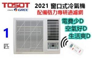TOSOT大松牌 1匹無線遙控窗口式冷氣機 紙箱