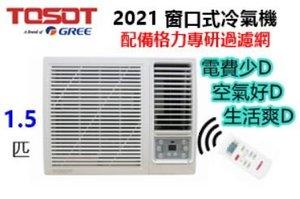 TOSOT大松牌 1.5匹無線遙控窗口式冷氣機 紙箱