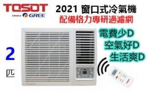 TOSOT大松牌 2匹無線遙控窗口式冷氣機 紙箱