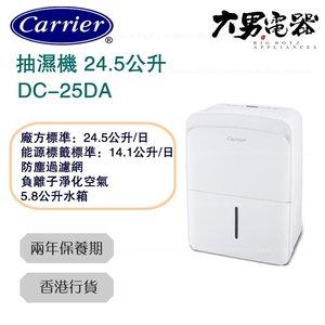 Carrier 開利  DC-25DA 24.5公升 抽濕機 香港行貨 原裝行貨   兩年保養
