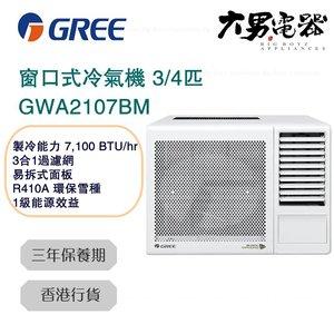 格力 GWA2107BM 3/4匹 窗口式冷氣機 香港行貨 原裝行貨 | 三年保養