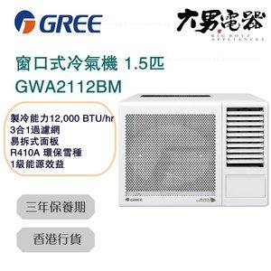 格力 GWA2112BM 1.5匹 窗口式冷氣機 香港行貨 原裝行貨 | 三年保養