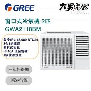格力 GWA2118BM 2匹 窗口式冷氣機 香港行貨 原裝行貨 | 三年保養