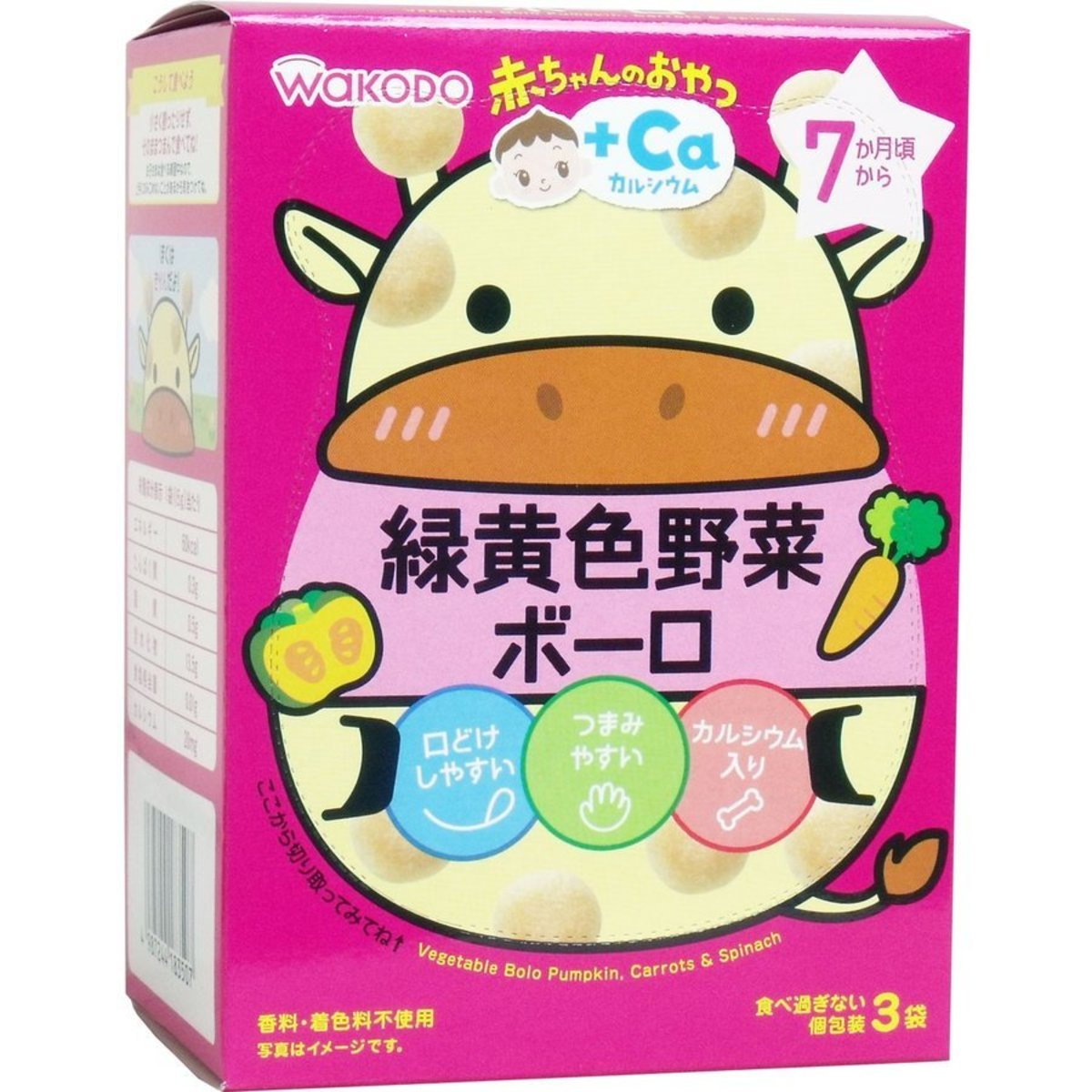 From 7 months on, baby vegetable pop cake 15gx3 pack
