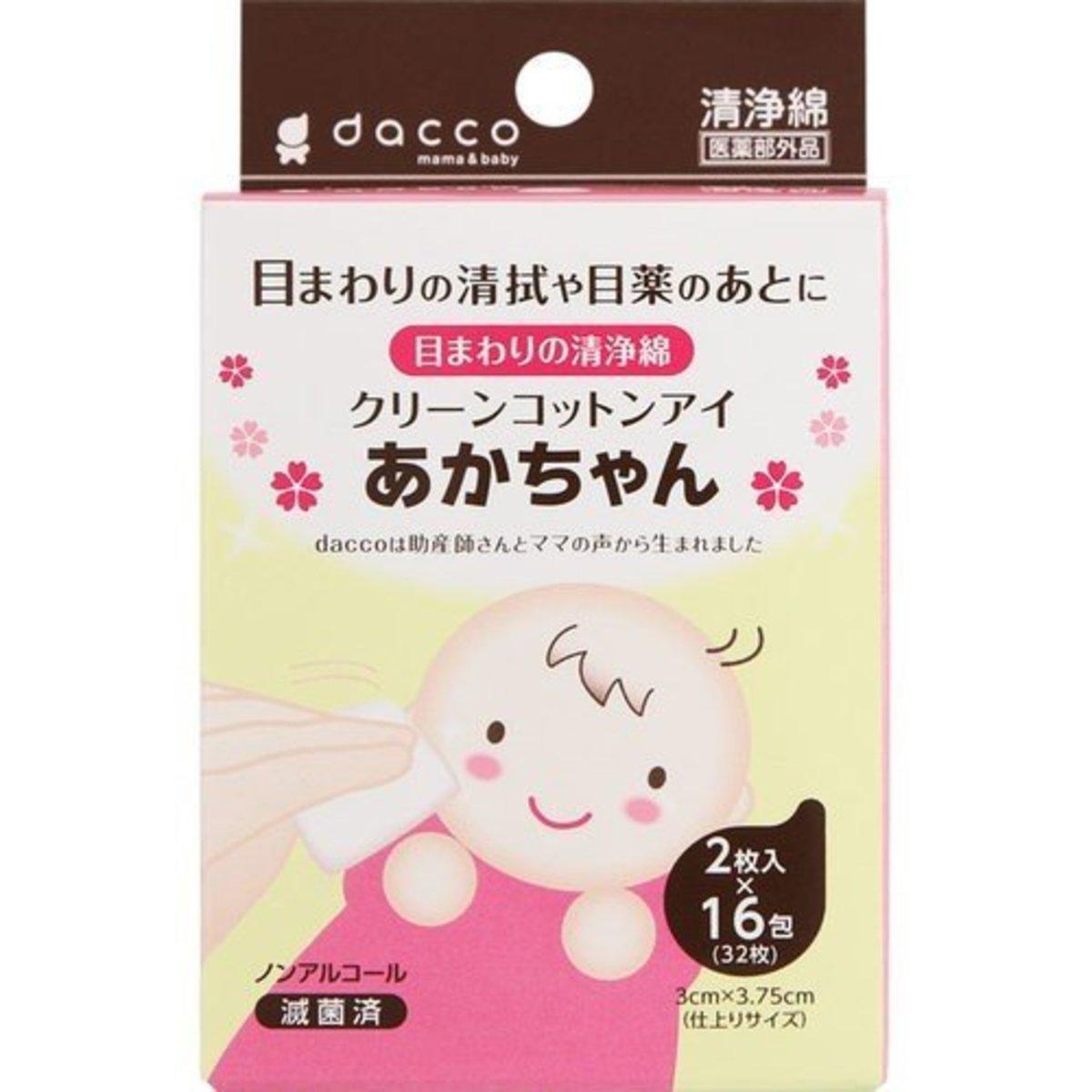 dacco嬰兒眼部清潔棉16包x2片