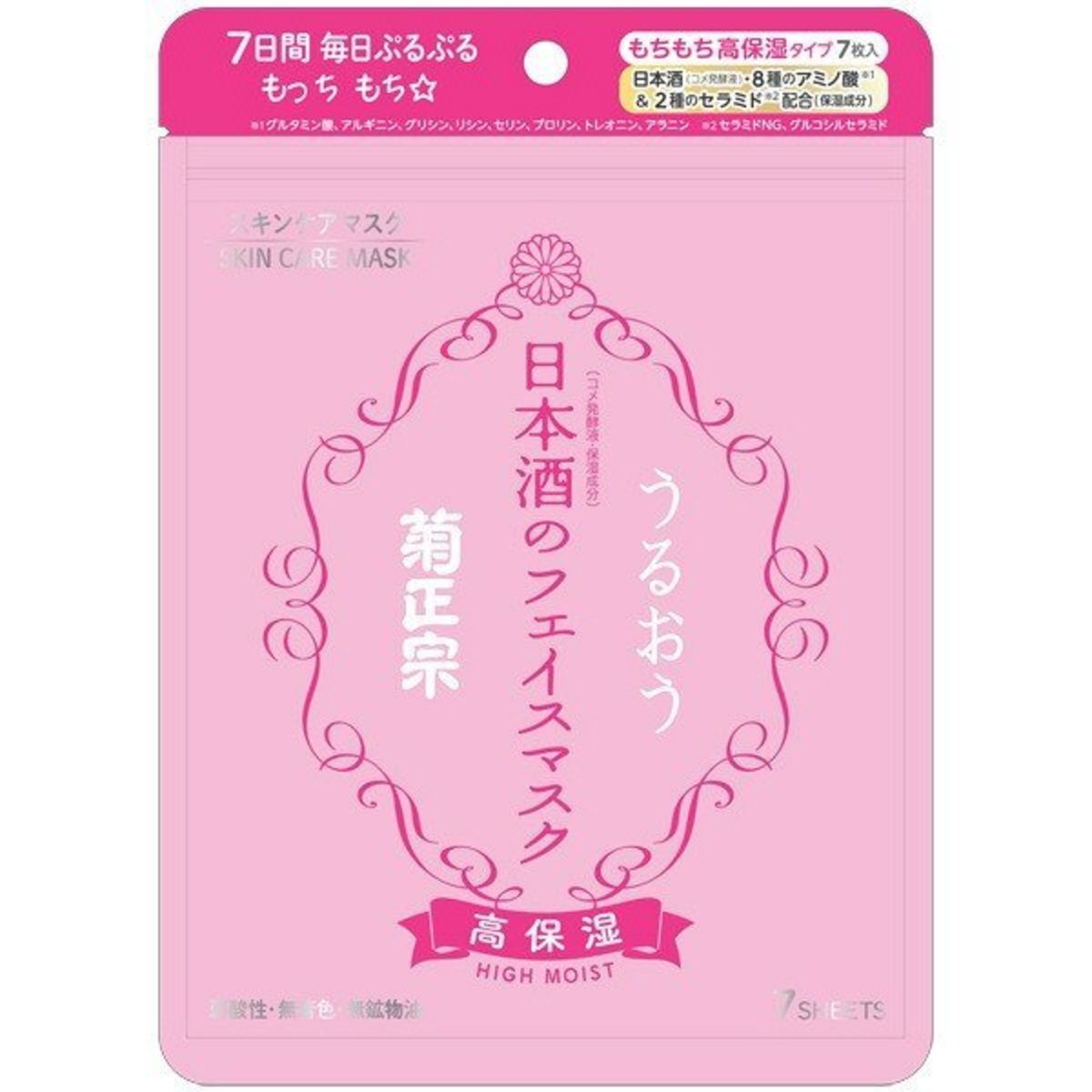 Japanese Sake Mask (High Moisture) 7 Tablets